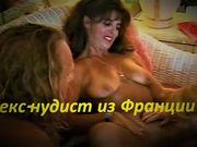 Секс-нудист из Франции Nudist Amateur Sex 69