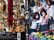 GAR-309 Obscene schoolgirl lesbian bylling part 1
